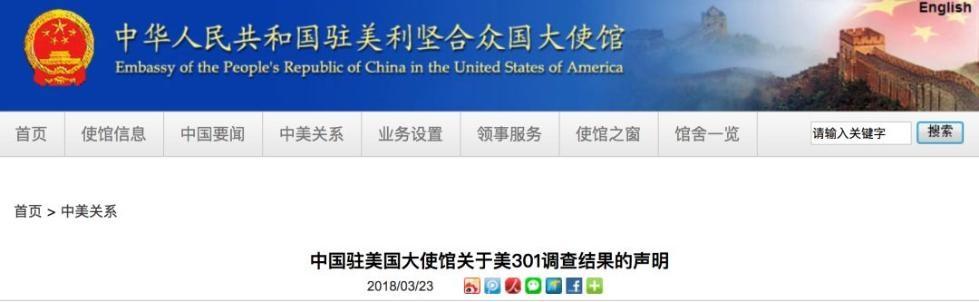 宣布对美国部分进口产品加征关税,中国打出反击特朗普第一拳!