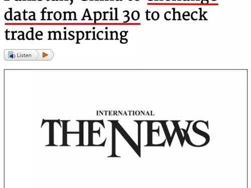 重要提醒!4月起巴基斯坦客人的这个要求一定要拒绝!
